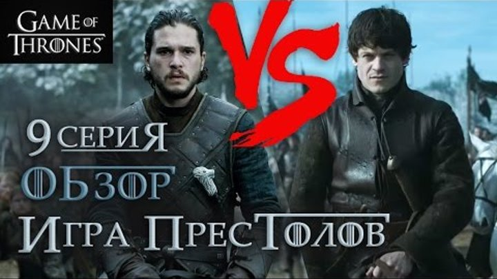 Игра престолов: 9 серия 6 сезон - обзор! БИТВА БАСТАРДОВ