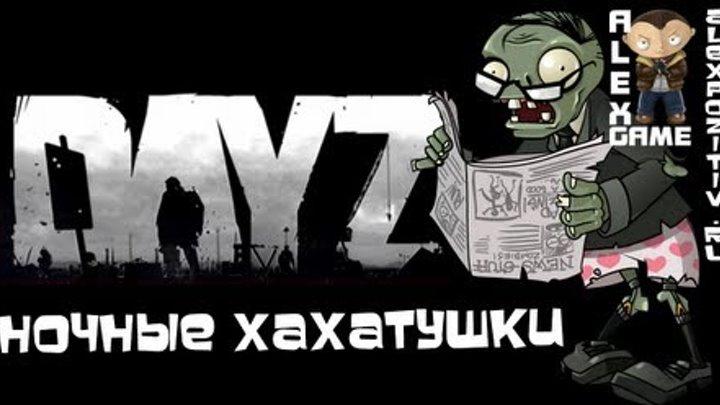 Ночные ХАХАтушки в DayZ. Alex, Паша и Колян.