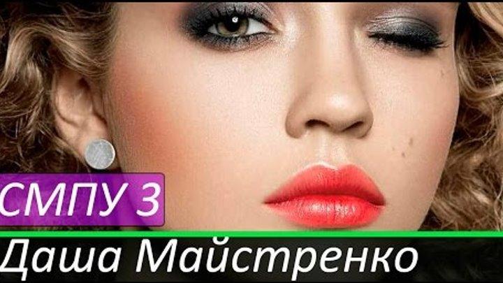 Даша Майстренко Финалистка Супермодель по-украински 3 сезон