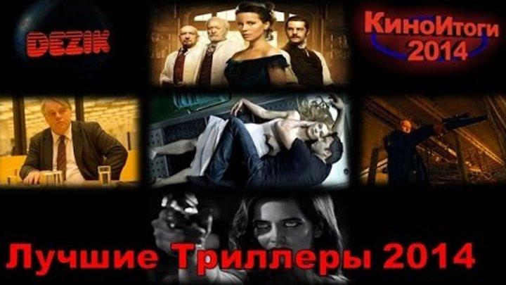 Лучшие триллеры 2014 КиноИтоги 2014
