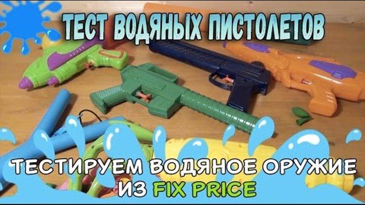 Контрольная закупка - Водяные Бластеры - Игрушечное водное оружие, Водяные Пистолеты, Обзор оружия