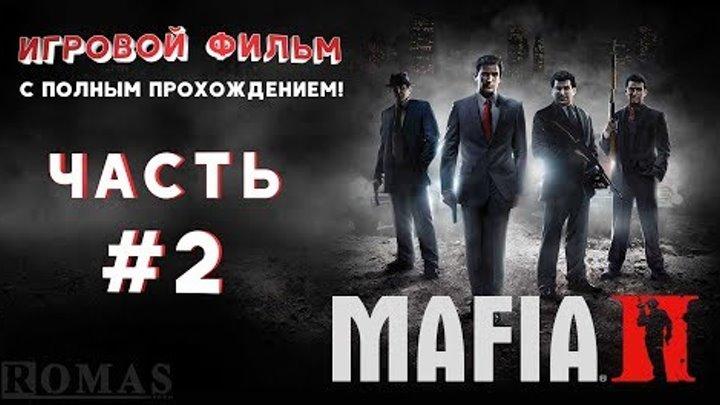 Мафия 2 / Mafia II | #2 - Враг государства! || Игровой фильм с полным прохождением