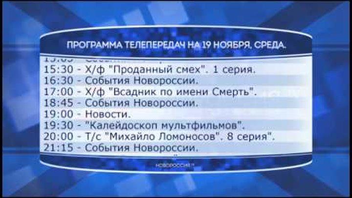 """Программа телепередач канала """"Новороссия ТВ"""" на 19.11.2014"""