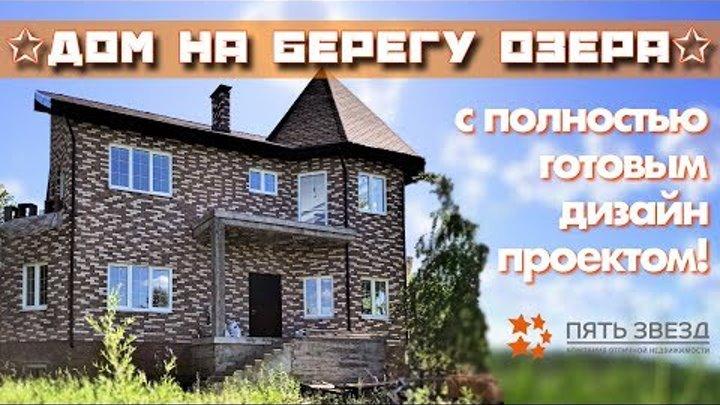Дом на берегу озера ПЯТЬ ЗВЁЗД