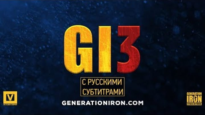 GENERATION IRON 3 [Трейлер с русскими субтитрами]