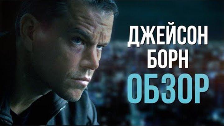 Джейсон Борн - обзор фильма