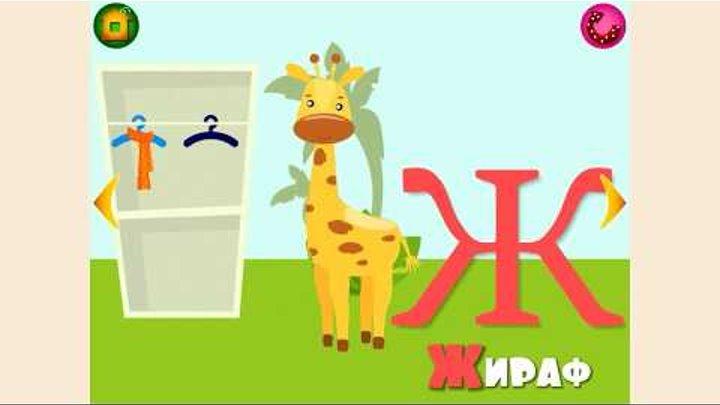 Анимационная азбука для детей. Учим русский алфавит. Развивающее видео для детей 2-5 лет