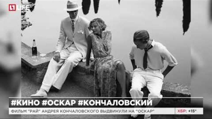 """Фильм """"Рай"""" Андрея Кончаловского выдвинули на """"Оскар"""""""