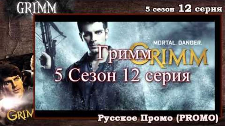 Гримм 5 Сезон 12 серия Grimm 5x12 Into the Schwarzwald Дата выхода, промо, озвучка описания
