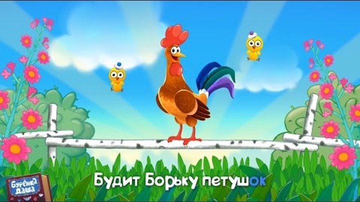 Бурёнка Даша. Петушок- золотой гребешок | Песни для детей