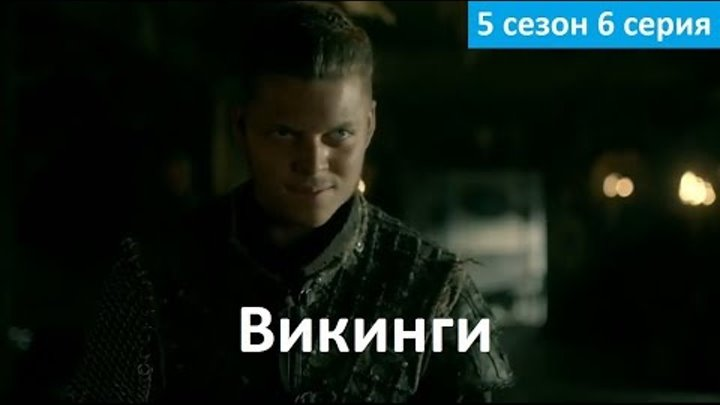 Викинги 5 сезон 6 серия - Русский Фрагмент (Субтитры, 2017) Vikings 5x06