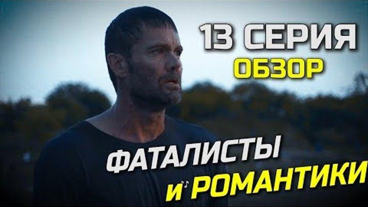 Бойтесь Ходячих мертвецов 4 сезон 13 серия - Фаталисты и Романтики - Обзор