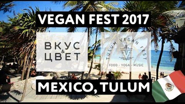 Вегетарианский фестиваль День 1   Мексика, Тулум   ВКУС & ЦВЕТ