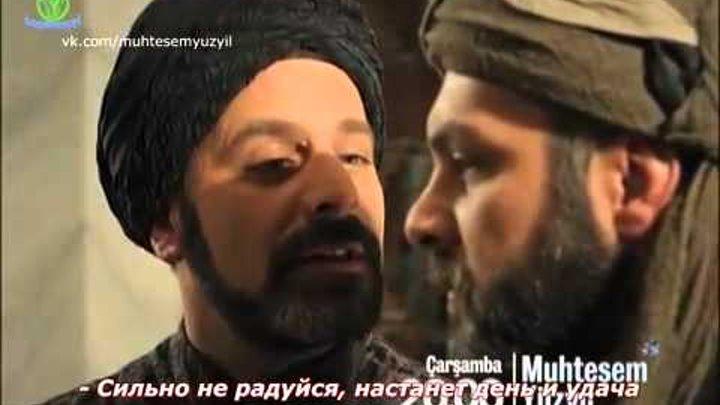 Великолепный век 84 серия 1 анонс русские субтитры