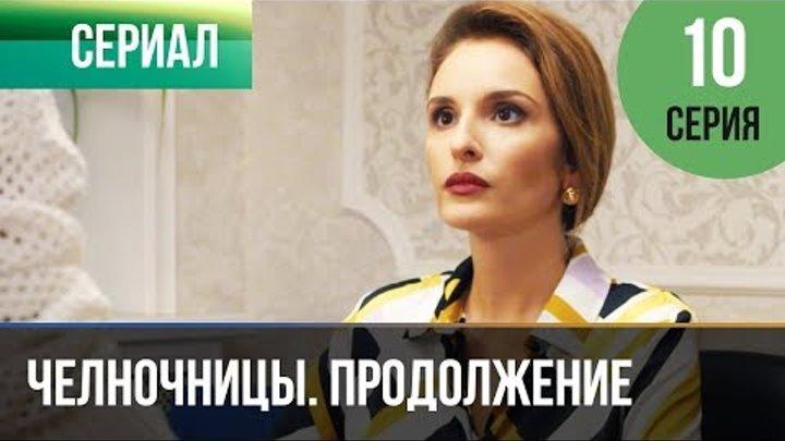 ▶️ Челночницы 2 сезон 10 серия - Мелодрама | Фильмы и сериалы - Русские мелодрамы
