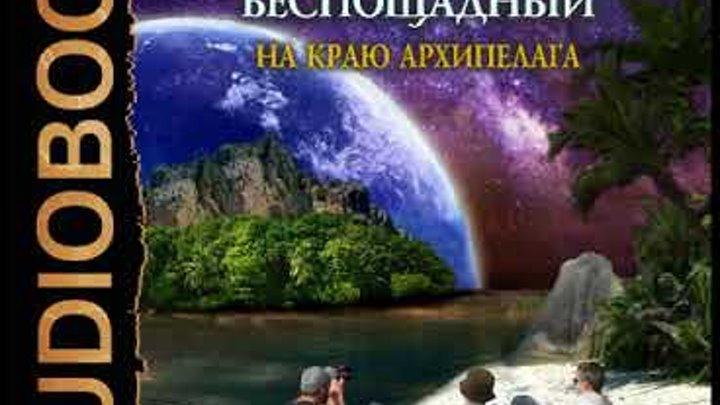 """2001373 Glava 01 Аудиокнига. Каменистый Артём """"Рай беспощадный. Книга 2. На краю архипелага"""""""