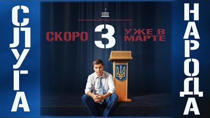 СКОРО! Новый сезон - Слуга Народа 3   Сериал с Зеленским уже в марте