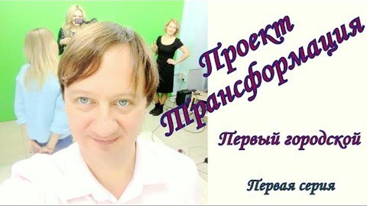 Проект «ТрансформациЯ» на «Первом городском телеканале Казани». Как это было. 1 серия.