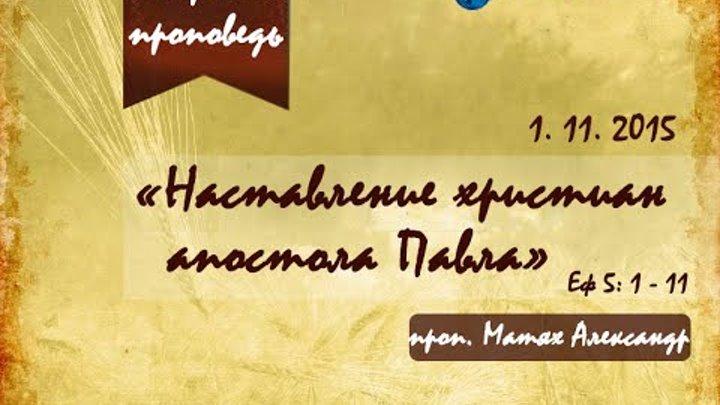 01.11.2015 проповедник Матях Александр (Еф 5: 1 - 11)