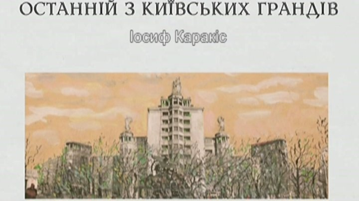 """""""Последний из киевских грандов. Иосиф Каракис"""". 37 мин.40 сек."""