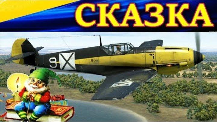 СКАЗКА. Коварный штурмовик Ил-2 или Похищение эстонского Эмиля Bf-109 E-7. Ил-2 БЗС/БЗМ