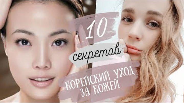 СЕКРЕТ идеальной кожи КОРЕЯНОК ♡ корейский уход за кожей ♡ RINA