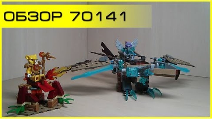Обзор - LEGO Legends of Chima 70141 Vardy's Ice Vulture Glider (Ледяной планер Варди)