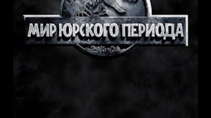 Мир Юрского периода 2015 Русский трейлер
