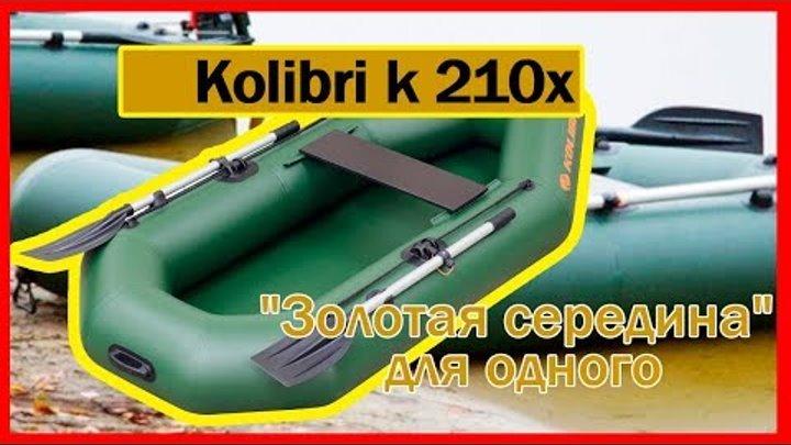 Надувная лодка Колибри к-210х ( Kolibri k 210x ) : отзывы, характеристики