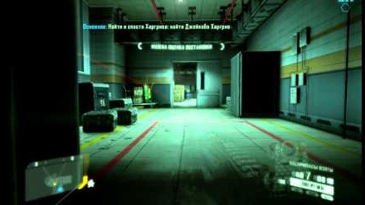 Crysis 2 Прохождение (Миссия 16 часть 1)