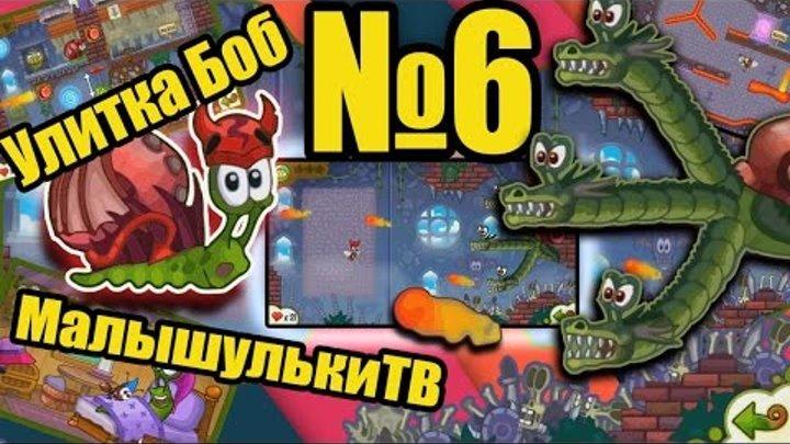 Улитка Боб новая серия #6 Приключения улитки Боба Игра мультик Видео для детей
