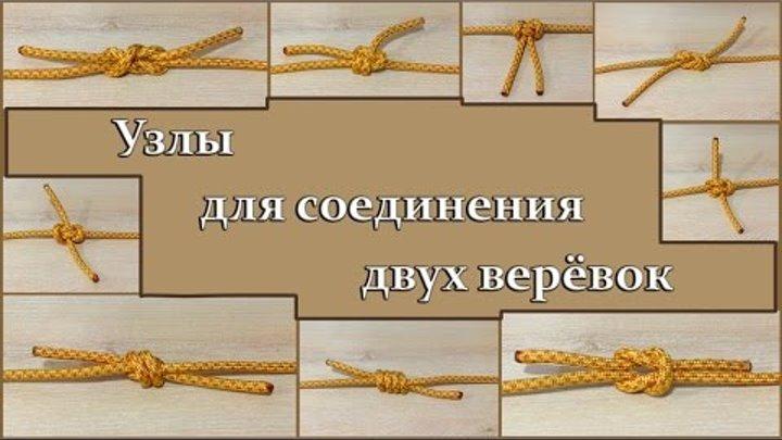 Как завязывать узлы. Узел Грейпвайн. Узлы для соединения верёвок.