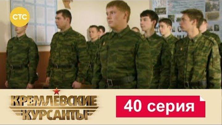 Кремлевские Курсанты Сезон 1 Серия 40