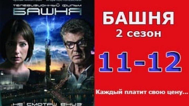 Башня 2 сезон 11 - 12 серия 2016 русские триллеры 2016 russian triller videos 2016