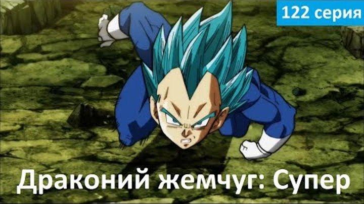 Драконий жемчуг: Супер 122 серия - Русское Промо (Субтитры, 2018) Dragon Ball Super 122 Promo