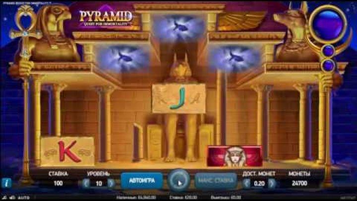 игровые автоматы пирамиды скачать бесплатно