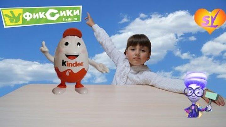 Фиксики открываем Киндер сюрприз с Super Vikey серия 4. The fixies kinder surprize unboxing series 4