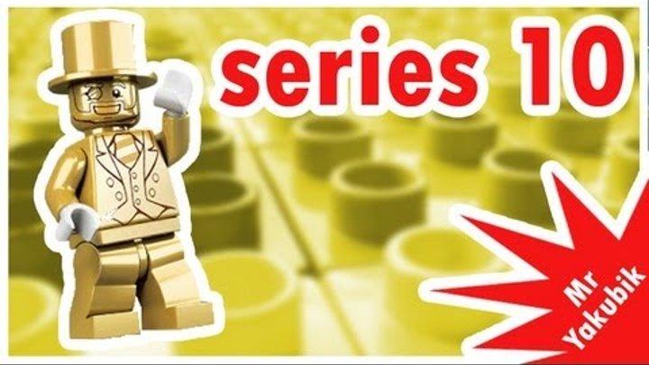Обзор LEGO, 10 серия, коллекционных минифигурок!