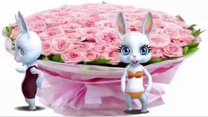 С днем рождения наташа видео поздравление от зайки