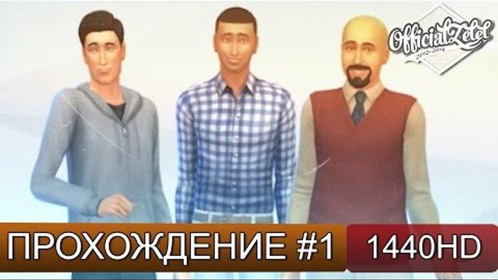 Sims 4 прохождение на русском - СЕМЬЯ ЗАДРОТОВ - Часть 1
