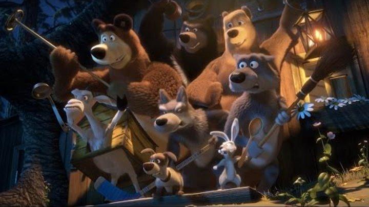 Маша и Медведь - Страшно, аж жуть! (Вы что озверели?!)