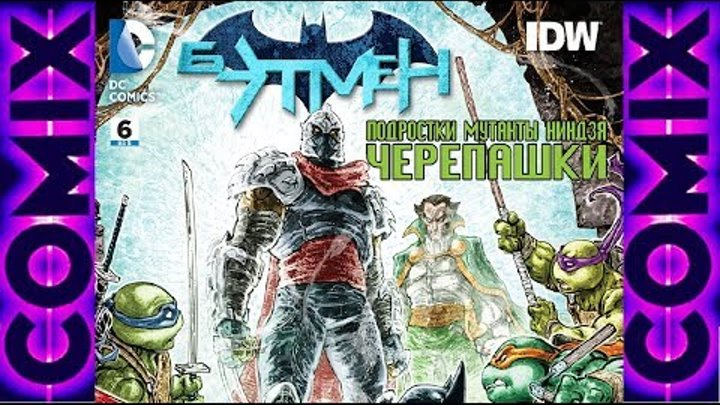 Бэтмен vs Черепашки Ниндзя: Дорога Домой - эпизод 6 @ Щипилявый Comix