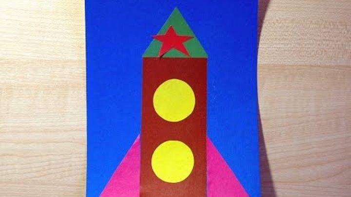 Ракета. Аппликация ко Дню победы для дедушки и папы. Поделки из цветной бумаги для детей 2 - 3 лет.