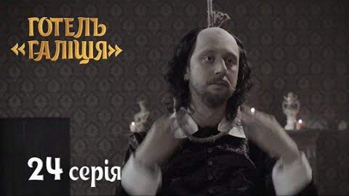 Отель Галиция - сезон 2 серия 24 - комедийный сериал HD