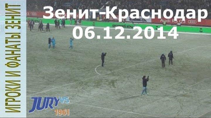 Игроки и фанаты Зенит-Краснодар
