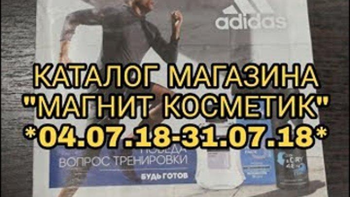 """КАТАЛОГ МАГАЗИНА """"МАГНИТ КОСМЕТИК""""/04.07.2018-31.07.2018/"""