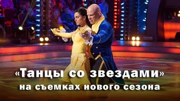 «Танцы со звездами», новый сезон