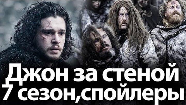 Джон Сноу за стеной 7 сезон, спойлеры. Игра престолов в Исландии