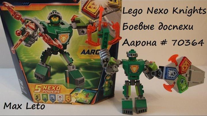 Lego Nexo Knights Боевые доспехи Аарона # 70364 Обзор