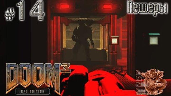 Doom 3:BFG Edition[#14] - Пещеры (Прохождение на русском(Без комментариев))